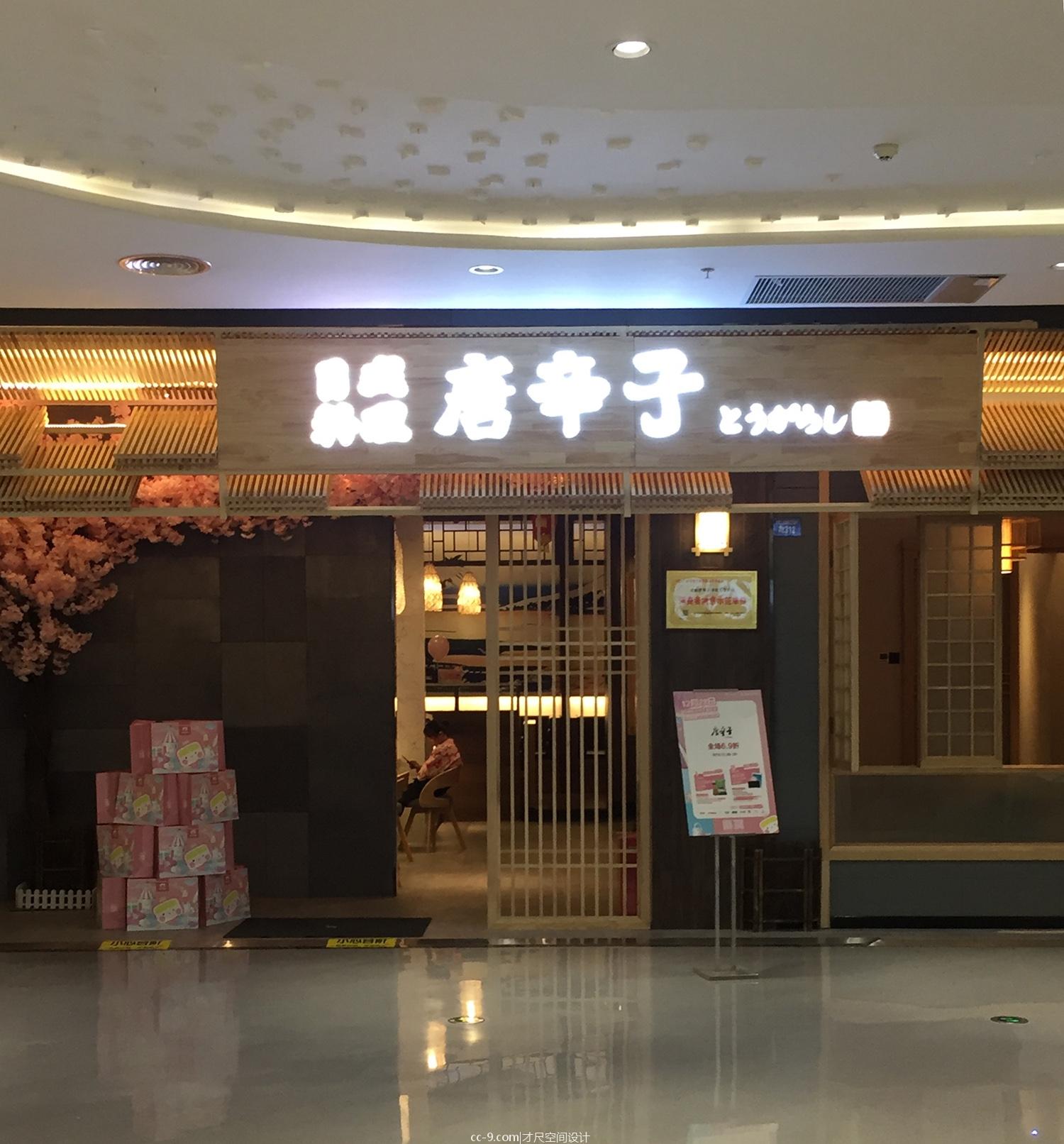 成都商場餐飲店鋪裝修,唐辛子日式料理中海右岸環宇坊店